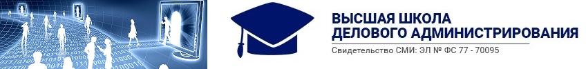 Система дистанционного обучения Высшей школы делового администрирования